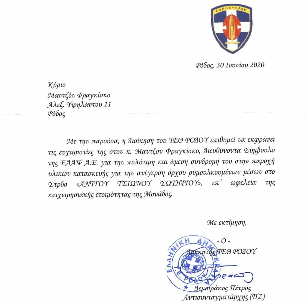 Acknowledgements from the Hellenic Army